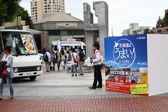 「北海道は うまい! 北の大収穫祭」