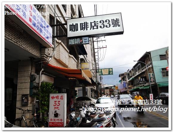 嘉義市_咖啡店33號20110522_R0019789