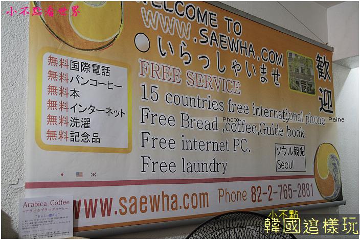 sawhwa hostel (6).jpg