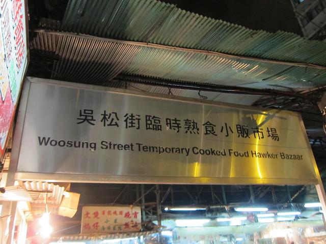 Woosung Street Cooked Food Hawker Bazaar