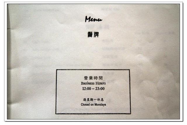 澳門九如坊餐廳IMG_7882