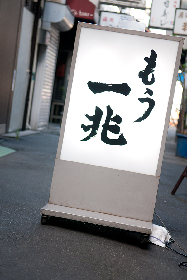 もう一兆|大阪市北区