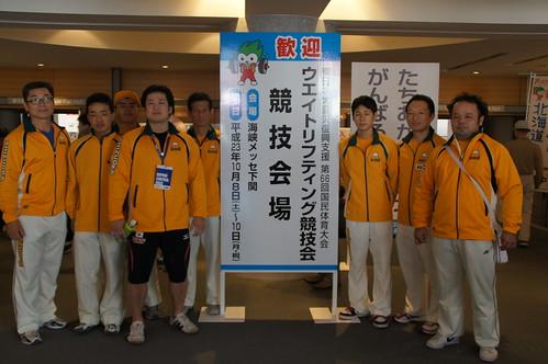 山口国体 静岡県選手団の記録