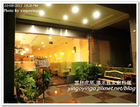 雲林虎尾_瑪米雅家廚料理20111008_R0042698
