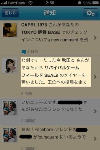 iphone_foursquare_6