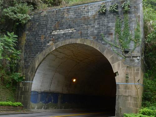 石碇往坪林的小隧道