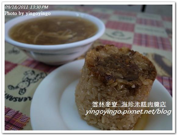 雲林麥寮_海珍米糕肉羹店20110918_R0042221
