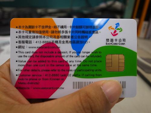 晶片悠遊卡