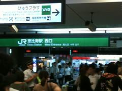 恵比寿駅の様子