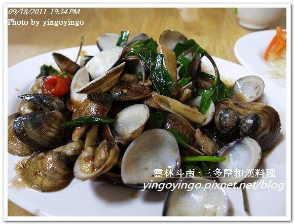雲林斗南_三多屋和漢料理20110918_R0042243