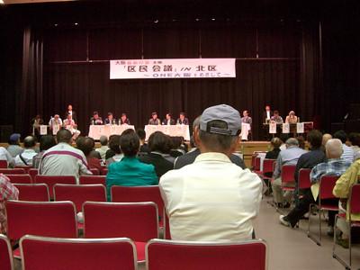 大阪維新の会 区民会議