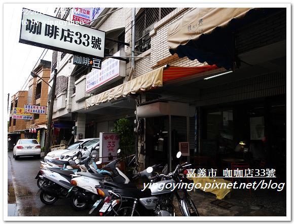 嘉義市_咖啡店33號20110522_R0019788