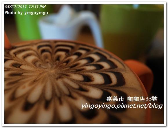 嘉義市_咖啡店33號20110522_R0019776