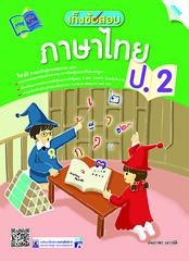เก็งข้อสอบภาษาไทย ป.2