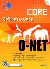 CORE O-NET ชีววิทยา ม.ปลาย