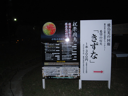 飛鳥光の回廊2011@石舞台古墳-01