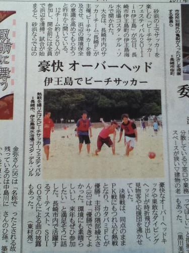 ビーチサッカーフェスティバル2011 in 伊王島