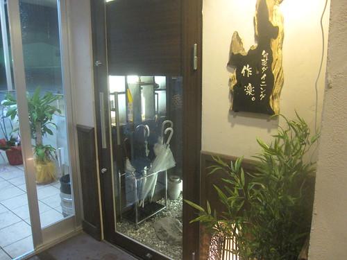 入り口@作楽(桜台)