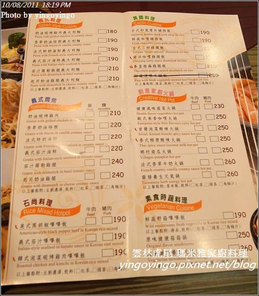 雲林虎尾_瑪米雅家廚料理20111008_R0042670