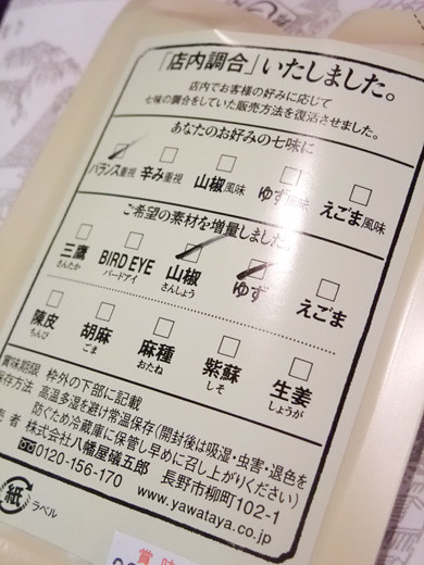 shichimi 5