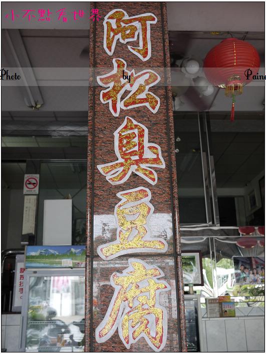 新營阿松臭豆腐 (3).JPG