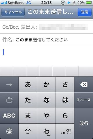 マクドナルド公式アプリ登録メール送信画面