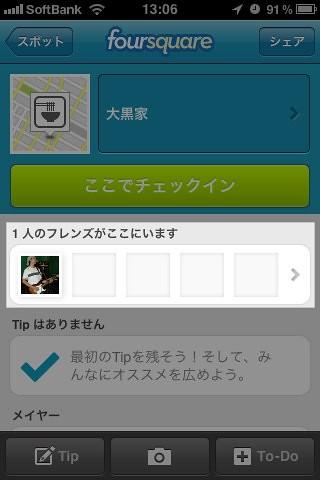 iphone_foursquare_2