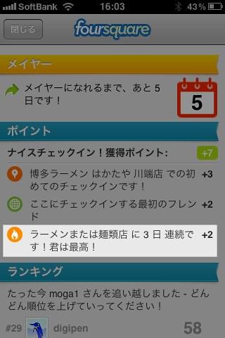 iphone_foursquare_1