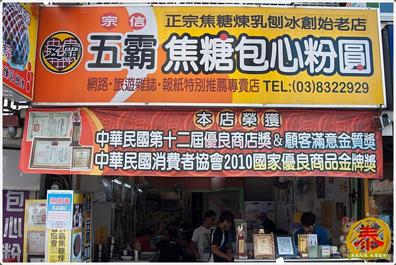 踏入花蓮三連吃-鬼扯公正包+鬼扯五霸冰+鬼扯炸蛋餅  (2)