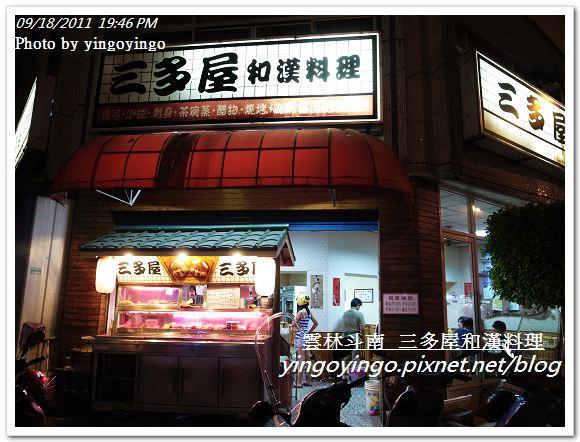 雲林斗南_三多屋和漢料理20110918_R0042248