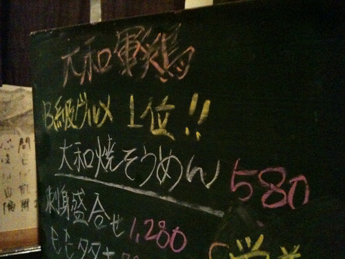 B級グルメ「大和焼きそうめん」@物集女-01