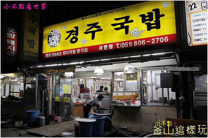 慶州朴家豬肉湯飯 (19).jpg