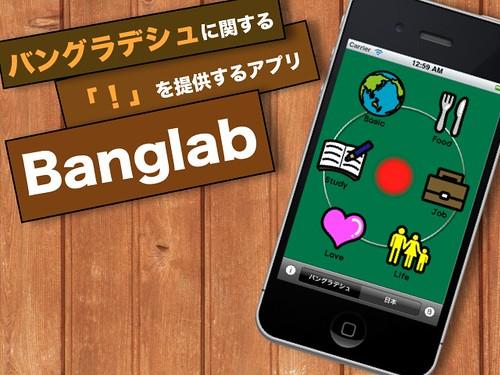Banglab01
