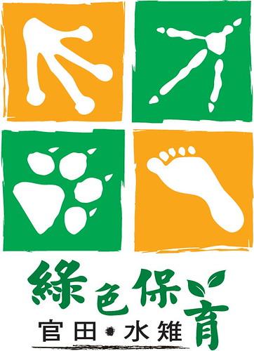 「官田水雉綠色保育」農產品標章,其設計是以「田」字代表農田,而當人們以友善自然的農法耕種時,除了自己的腳印,還將可以發現水中青蛙、天空飛鳥與地上走獸的腳印,象徵人與各類生物共同生活在這片樂土上。(圖片來源:林務局)