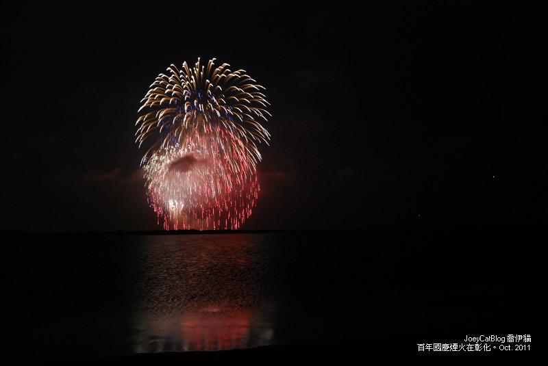 2011_1010_百年國慶煙火在彰化DSC_2582