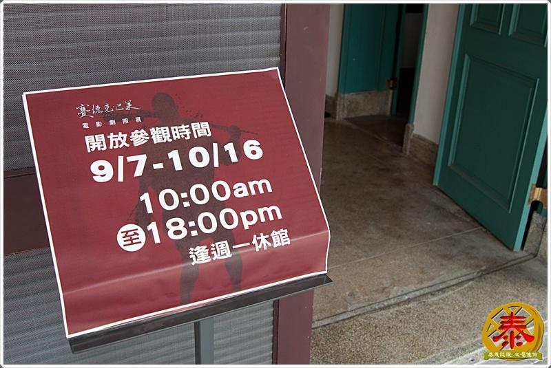 景1-台南原知事官邸~賽德克巴萊劇照展-5