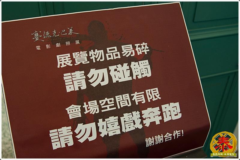 景1-台南原知事官邸~賽德克巴萊劇照展-14