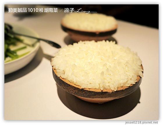 勤美誠品 1010湘 湖南菜 11