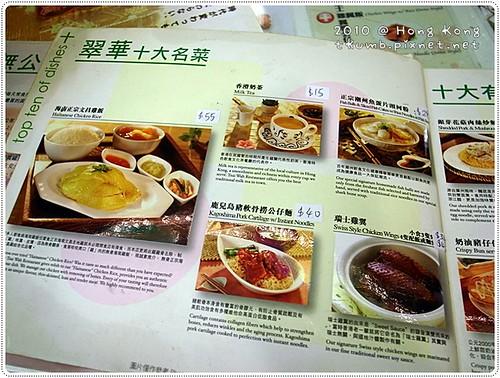 翠華餐廳 (3).JPG