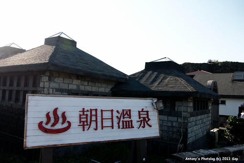2011.09.18 綠島。朝日溫泉 -102
