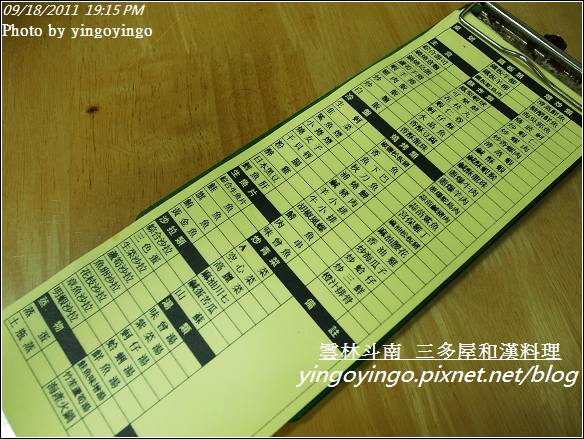 雲林斗南_三多屋和漢料理20110918_R0042238