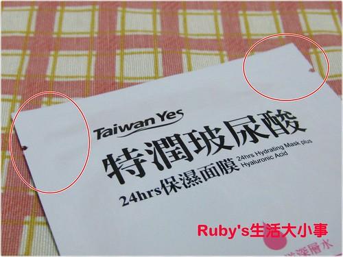 Taiwan Yes0824 (10)