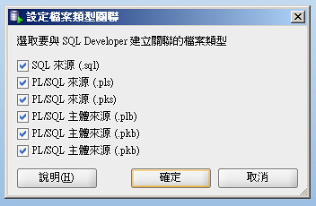 oracle-sqldeveloper-6.png