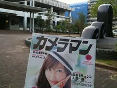 雑誌カメラマンを買う by haruhiko_iyota