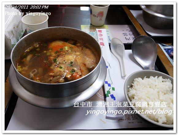 台中市_濟洲王泡菜豆腐鍋專賣店20110924_R0042384