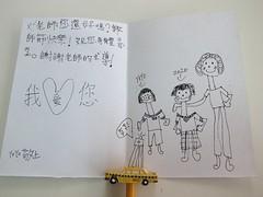 20110921-yo畫吳老師裡面-1