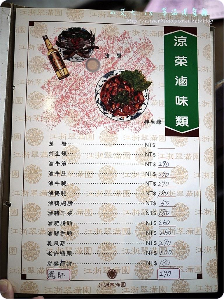 12 滷味菜單