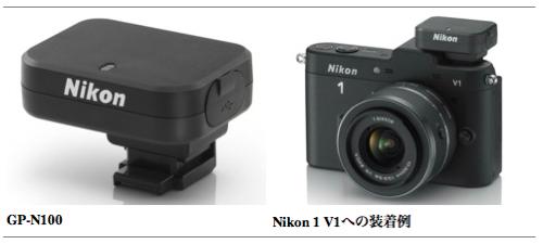 Nikon GP-N100 mounted on the Nikon V1