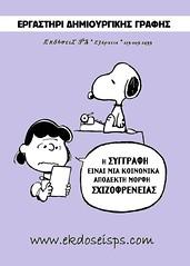 ΣΕΜΙΝΑΡΙΑ ΔΗΜΙΟΥΡΓΙΚΗΣ ΓΡΑΦΗΣ