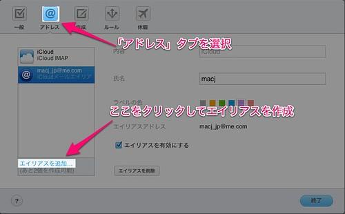 icloud-alias-mail-setting